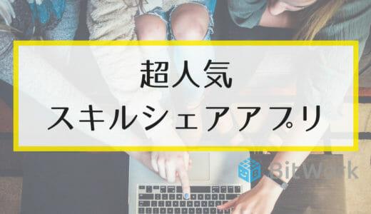 超人気のスキルシェアアプリ   人気おすすめサービス6選【比較】