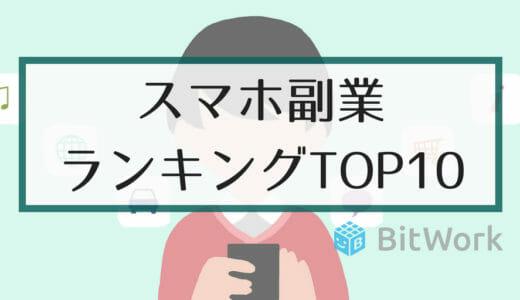 【2021年最新】スマホ副業ランキングTOP10|本当に稼げる安全なアプリ