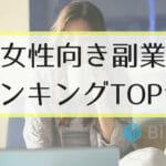 【2021年版】女性向き副業ランキングTOP10|安全・人気