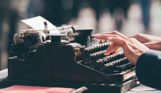 【経験者実例】公務員の作家活動は副業規制されるのか?
