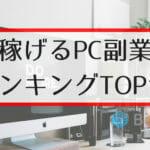 稼げるPC副業ランキングTOP10|在宅OK・人気サービスも紹介