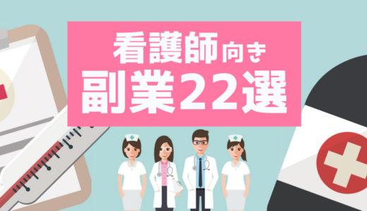 【2021年最新】看護師向き副業おすすめ21選・選ぶポイント解説
