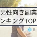 【2021年版】男性向き副業ランキングTOP10|高収入・在宅OK