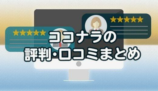 【検証】ココナラは本当に稼げる?利用者の評判・口コミ【悪い/良い】