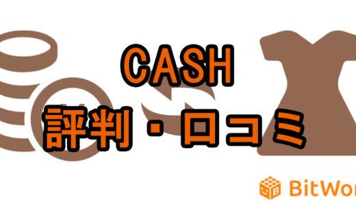 不用品販売で稼ぐ!買取アプリ『CASH』の利用法と評判・口コミ