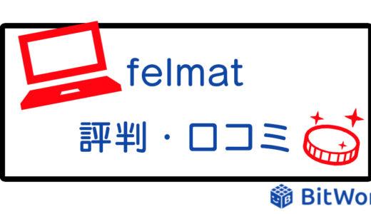 『felmat』って本当に稼げるの?安全?評判・口コミまとめ