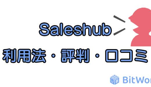 営業スキルで稼ぐ!『Saleshub』の利用法と評判・口コミ【副業】