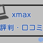 『xmax(クロスマックス)』って本当に稼げるの?安全?評判・口コミまとめ