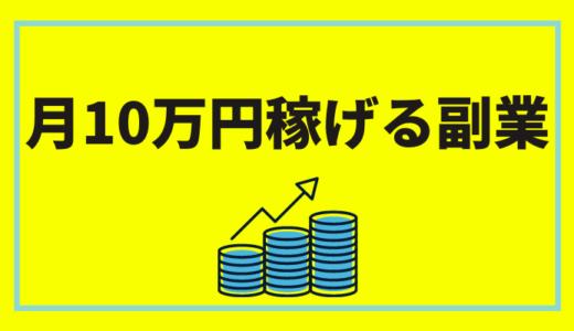 あと10万円欲しい!月10万円の稼ぎを目指せる副業
