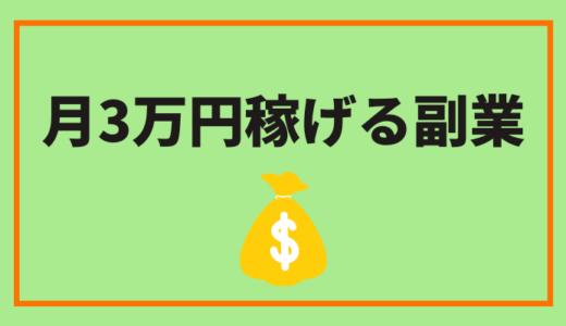 【2021年版】月3万円稼げる副業|体験エピソード付き