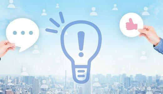 副業・複業でSNS活用が大切な理由8選|副収入アップ・仕事獲得に効果的な宣伝