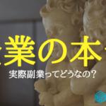 【定年後の居場所に】副業を取り巻く日本企業の本音