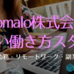 【週一・リモート可能】Pomalo株式会社「フリーワーキングメンバーシップ」スタート