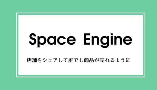 【店舗をシェア】Space Engineの使い方・評判|誰でも商品が売れる