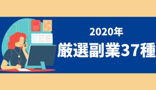 【2021年版】副業おすすめ37種!5ジャンル別に紹介|在宅・稼げるetc