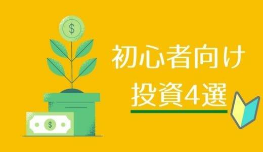 【投資の種類】初心者向けおすすめ投資4選|デメリット・メリットも詳しく紹介