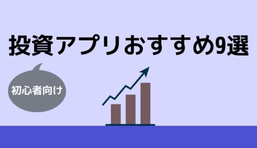 初心者向け投資アプリおすすめ9選!スマホでできる株・FX・仮想通貨