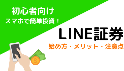 LINE証券で初心者も簡単株式投資!始め方・メリット・注意点を紹介