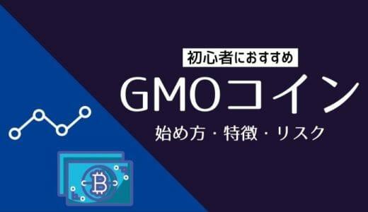 【初心者向き仮想通貨】GMOコインの始め方・特徴・リスク
