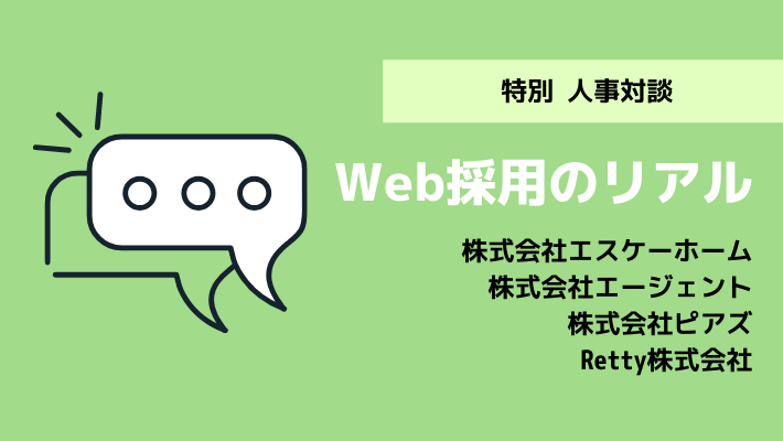 Web採用