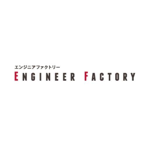 エンジニアファクトリー