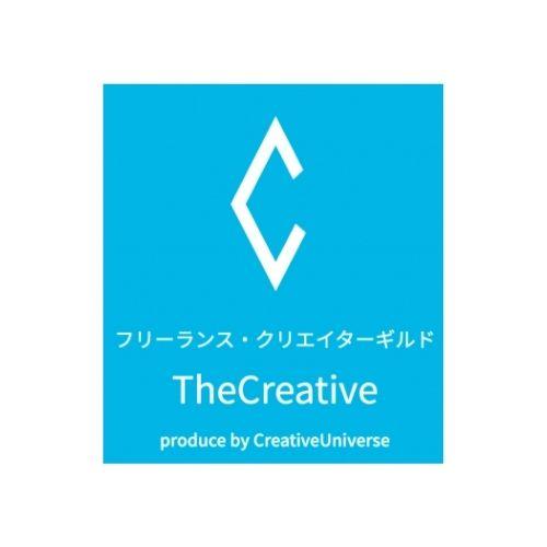 フリーランス・クリエイターギルドTheCreative
