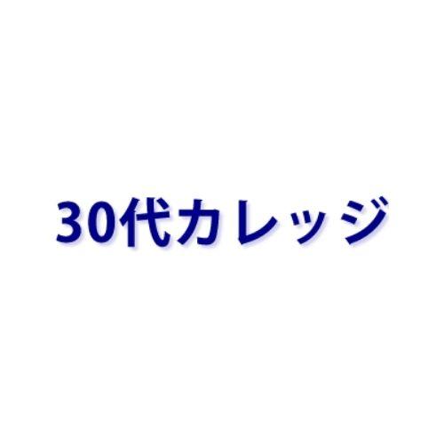 30代カレッジ