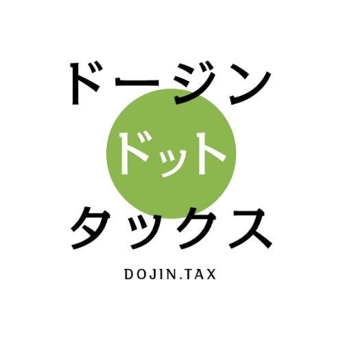 ドージン・ドット・タックス